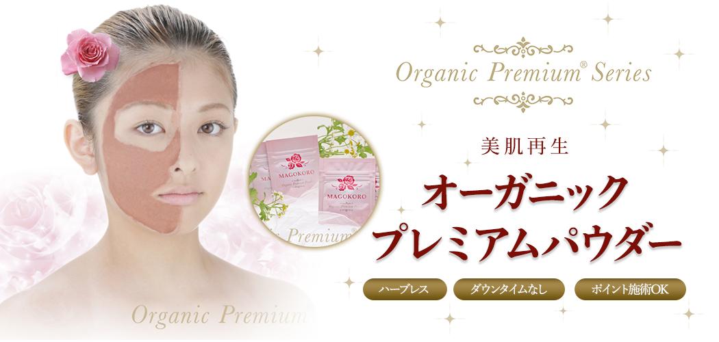 organic_kobetsu016